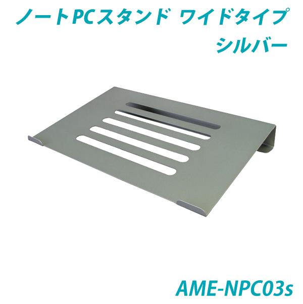 新色 幅440mm 18インチ ワークステーションタイプのノートPCまで対応のPCスタンド 即納 見易い 打ちやすい 疲れない シルバー色メタルタイプ ノートPCスタンド3ワイド メタル素材によりPCの熱を逃がします 送料無料