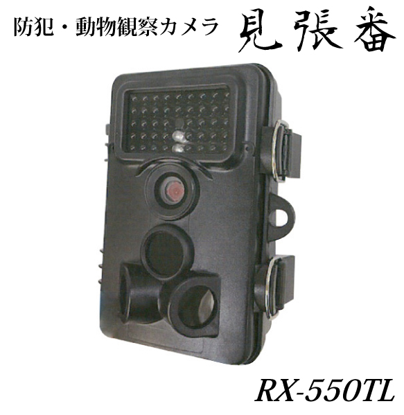 防犯・動物観察カメラ 見張番 RX-550TL レックステクノロジー・ジャパン [rex]