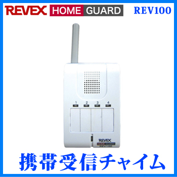 REV100【携帯受信チャイム]】ワイヤレスチャイム&介護アシスト&セキュリティ[revex]