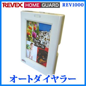REV1000【オートダイヤラー】ワイヤレスチャイム&介護アシスト&セキュリティ [revex]