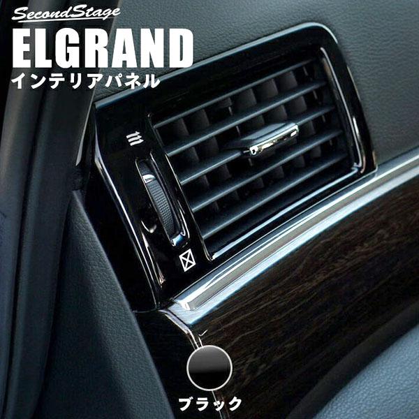 [送料無料]エルグランドE52(前期/後期対応) ダクトパネル ブラック[second]