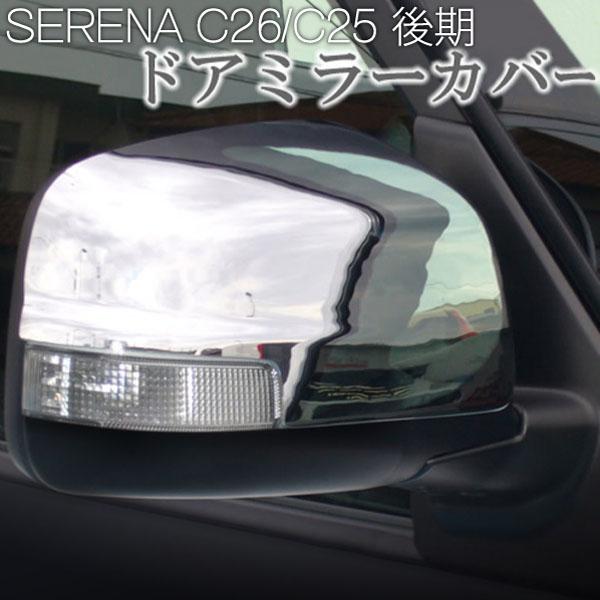 [送料無料]セレナ(C26,C25後期) ドアミラーカバー(サイドターンランプ装着車専用)[second]