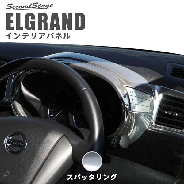 [送料無料]エルグランドE52(後期対応) メーターパネル スパッタリング[second]