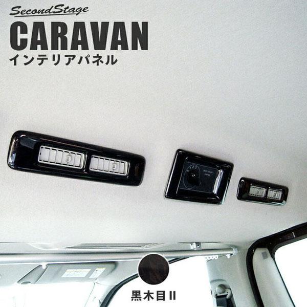 [送料無料]キャラバン NV350 ルーフダクトパネル プレミアムGX専用  [second]