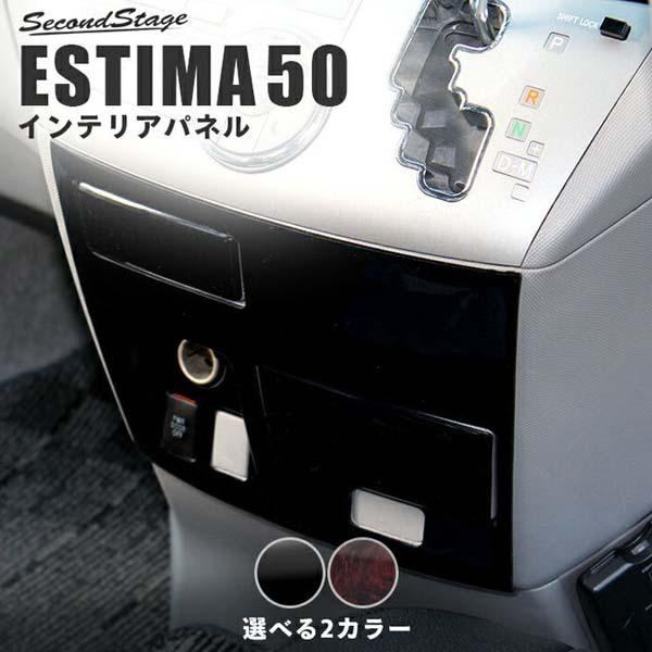 【達磨】【インテリアパネル(カスタム/内装パネル)】エスティマ50センターロアパネル[second]