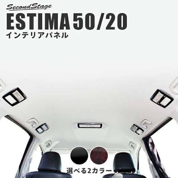 【達磨】【インテリアパネル(カスタム/内装パネル)】エスティマ50ルーフダクトパネル[second]