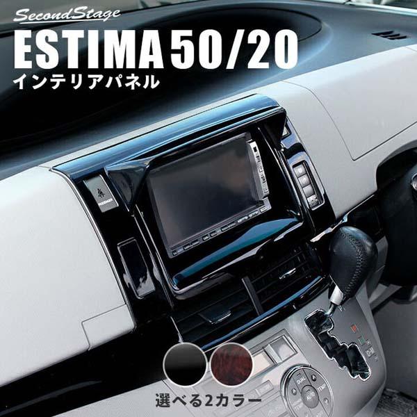 【達磨】【インテリアパネル(内装パネル)】エスティマ50センターアッパーパネル・バイザータイプ(ACR50/GSR50/AHR20)エスティマハイブリット[second]