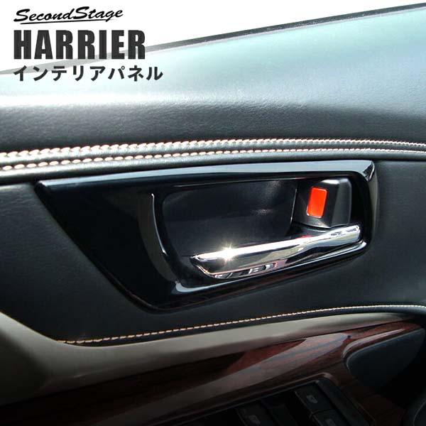 [送料無料]ハリアー60系 ドアベゼルパネル(ピアノブラック)[受注生産品][second]