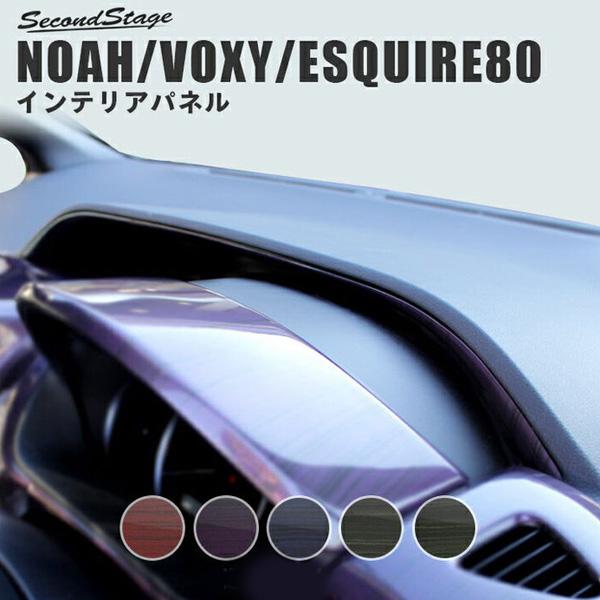 [送料無料]ノア/ヴォクシー/エスクァイア80系 インジケーターパネル (ゴールドメタリックシリーズ)[second]