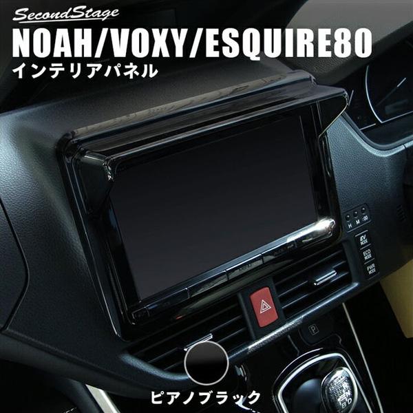 [送料無料]ノア/ヴォクシー/エスクァイア80系 カーナビバイザー(9インチ専用) ピアノブラック[second]