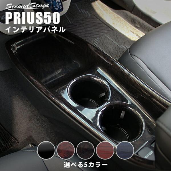 【達磨】[送料無料]プリウス50系(前期モデル)コンソールパネル/インテリアパネル[second]