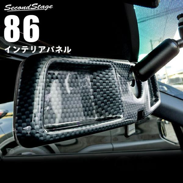[送料無料]トヨタ86 前期/後期対応 ルームミラーカバー [second]