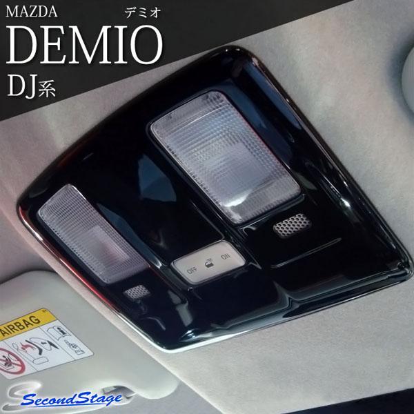 [送料無料]MAZDA デミオ/DEMIO DJ系 オーバーヘッドコンソールパネル [second]