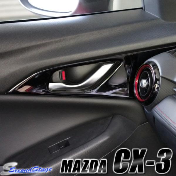 [送料無料]MAZDA CX-3 DK系 ドアベゼルパネル [second]