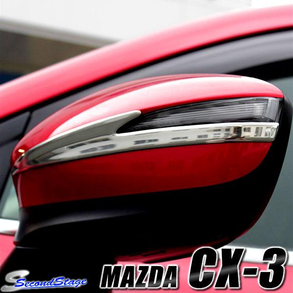 [送料無料]MAZDA CX-3 DK系 ドアミラーライン [second]
