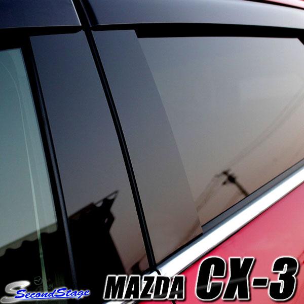 送料無料 MAZDA 海外輸入 CX-3 second DK系 ピラーガーニッシュ 格安激安