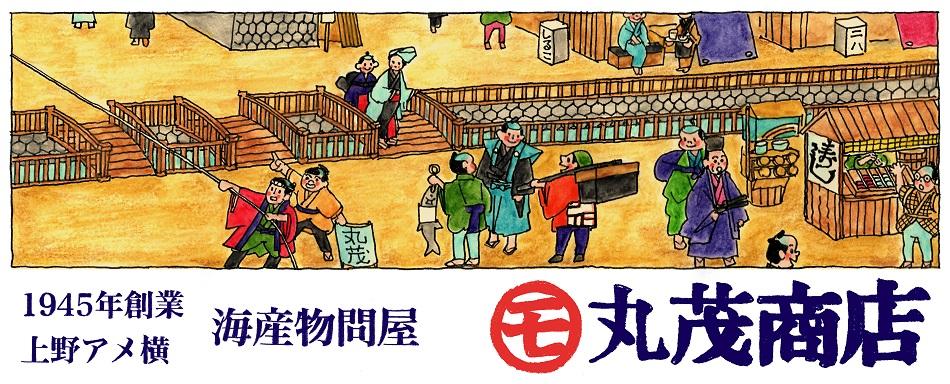 上野アメ横丸茂商店楽天市場店:年末の賑わいで有名な上野アメ横で昭和20年闇市より営業する海産物店です!
