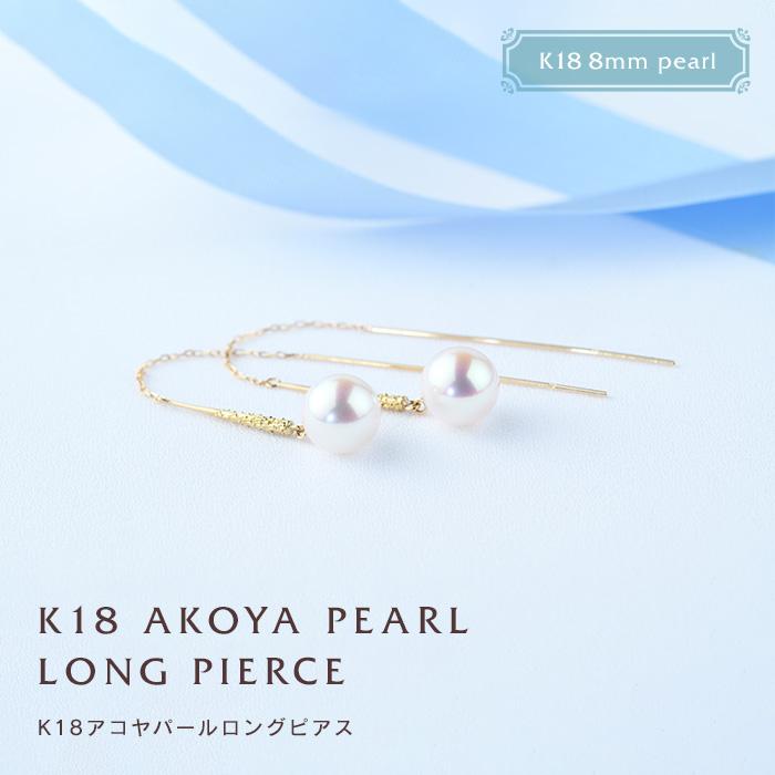 最高級のアコヤパールピアスでワンランク上のおしゃれを K18 パールピアス アコヤ 真珠 店内全品対象 ぶらさがり 18金 ギフト チェーンピアス かわいい ロングピアス 送料無料 プレゼント 人気 直送商品