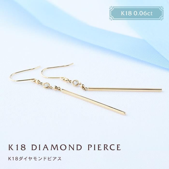 金のバーが高級感と大人の女性を演出 保障 揺れる度にダイヤがキラキラと輝きます K18 ダイヤピアス ぶらさがり 18金 百貨店 アメリカンフック チェーンピアス K18ピアス 人気 プレゼント 揺れるピアス ギフト