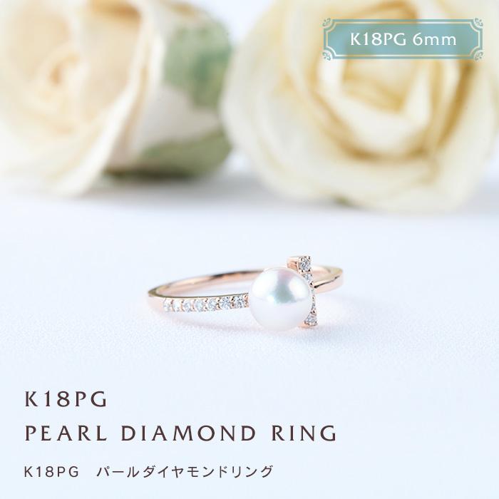 18金ピンゴールドアコヤ真珠 いつでも送料無料 ダイヤリング肌なじみ抜群のリング K18PG アコヤ真珠 ダイヤリング パールリング 新入荷 流行 送料無料 指輪 ギフト ピンクゴールド 真珠リング 可愛い