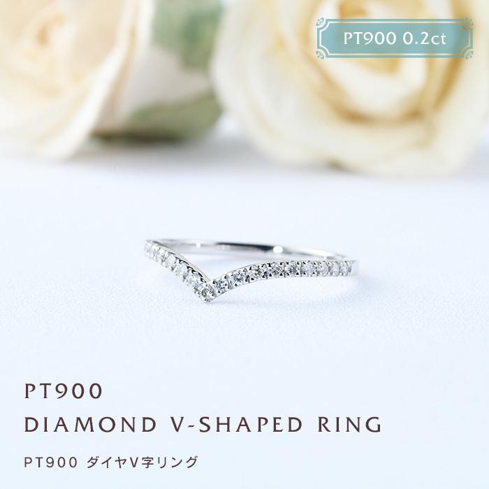 プラチナ0.2ctダイヤV字リング 指を長く美しく演出 PT モデル着用&注目アイテム ダイヤモンド リング クリアランスsale 期間限定 ハーフエタニティ 0.2ct ダイヤリング ギフト V字リング 送料無料 エタニティ 指輪