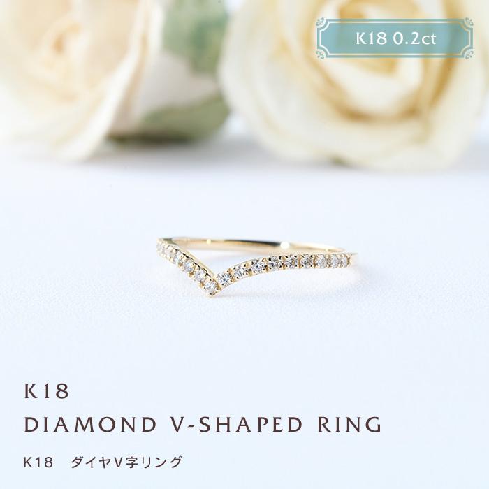 ご注文で当日配送 18金ダイヤV字リング 指を長く美しく演出 K18 ダイヤモンド リング ハーフエタニティ マーケティング ダイヤリング V字リング エタニティ 0.2ct 送料無料 ギフト