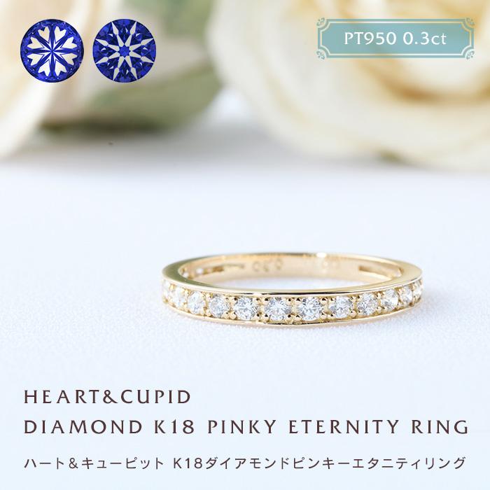 18金0.3ctのピンキーリング ハートキューピット K18 ダイヤモンドリング エタニティ 配送員設置送料無料 0.3ct ピンキーリング フチありリング ピンキー イエローゴールド ストア 指輪 ギフト 送料無料 ダイヤリング