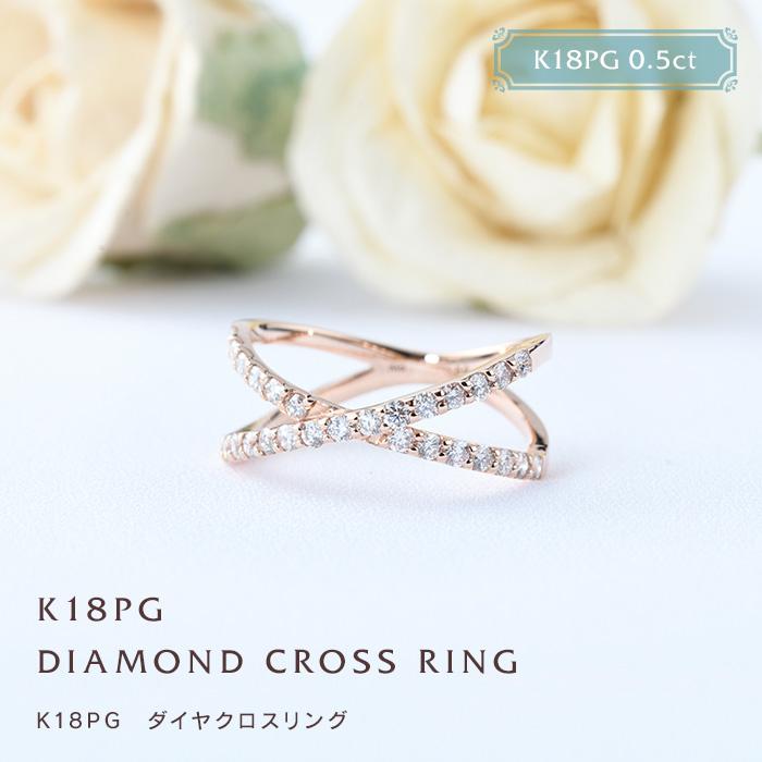 18金ピンクゴールドダイヤクロスリング 指を長く美しく演出 K18PGダイヤモンド クロスリング ギフト お中元 ダイヤリング ピンクゴールド 期間限定で特別価格 送料無料
