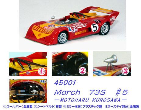 1/43 マーチ 73S Fuji GC 1973 #5 レッド/イエロー[EBBRO]《取り寄せ※暫定》