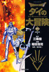 [MANGA] Dragon Quest -Dai no Daibouken- [Bunko Edition] (Vol.1-22 Complete Set)(Back-order)(【漫画】ドラゴンクエスト-ダイの大冒険- [文庫版] (1-22巻 全巻))