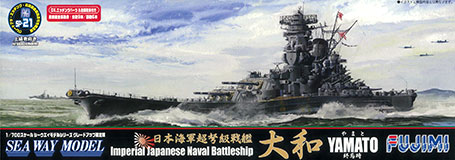1/700 Seaway Model SP21 1/700 Seaway Model No.21 Battleship Yamato Final Version Etching Parts w/Metal Barrel Plastic Model(Released)(1/700 シーウェイモデル-SP21 戦艦 大和 終焉時 エッチング&金属砲身付き プラモデル)