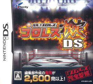 NDS Pro Wrestling Certification DS(Back-order)