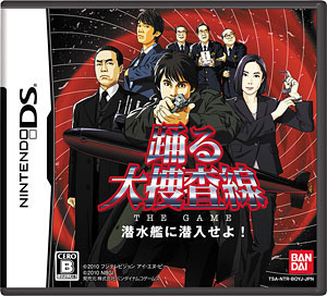 NDS Bayside Shakedown THE GAME Rush the Submarine!(Back-order)