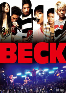 DVD BECK(ベック)【通常版】(実写)(劇場版)(DVD BECK Live Action Movie - Regular Edition (Released))