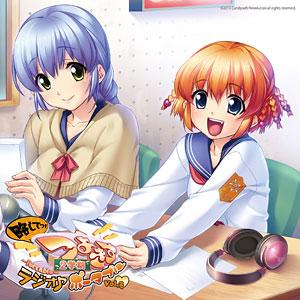 ONSEN Radio CD Ryakushite! Tsuyokiss Radio Portable Vol.2(Released)(【音泉】ラジオCD 略してっ!つよきすラジオ♪ ポータブル Vol.2)