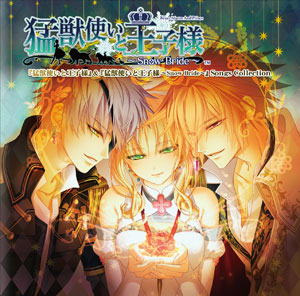 "CD Aira Yuhki / PS2 ""Moujuutsukai to Oujisama"" & ""Moujuutsukai to Oujisama -Snow Bride-"" Theme Song Collection (tentative title)(Released)(CD 結城アイラ / PS2『猛獣使いと王子様』&『猛獣使いと王子様 -Snow Bride-』主題歌集(仮))"