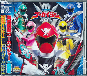 CD Project.R / Kaizoku Sentai Gokaiger - Kaizoku Sentai Gokaiger Theme Song Regular Edition (Released)(CD Project.R / 海賊戦隊ゴーカイジャー  海賊戦隊ゴーカイジャー主題歌  通常盤)