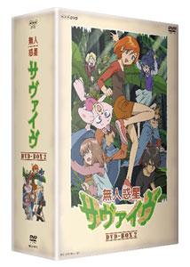 DVD NHK Uninhabited Planet Survive! DVD-BOX 2(Released)(DVD NHK 無人惑星サヴァイヴ DVD-BOX2)