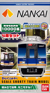 The B train show tea south seas Railway Corporation 10000 system, existing painting [BANDAI] << out of stock >>