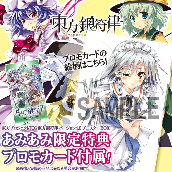 [w/AmiAmi Exclusive Promo Card] Touhou Project TCG Touhou Ginfuritsu Version 4.0 Booster BOX(【あみあみ限定特典プロモカード付属】東方プロジェクトTCG 東方銀符律 バージョン4.0 ブースター BOX[Silver Blitz]《在庫切れ》)