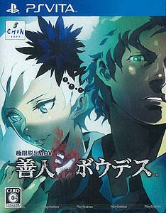 PS Vita Kyokugen Dasshutsu ADV Zennin Shibou Desu(Released)(PS Vita 極限脱出ADV 善人シボウデス)