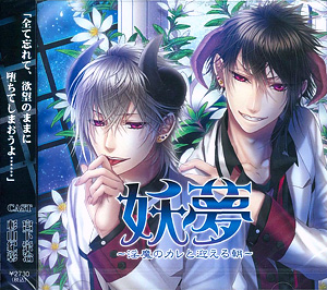 CD 妖夢 -淫魔のカレと迎える朝-(CD Youmu -Inma no Kare to Mukaeru Asa-(Released))