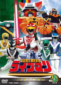 DVD スーパー戦隊シリーズ 超獣戦隊ライブマン VOL.5[東映]《取り寄せ※暫定》
