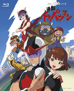 BD タツノコプロ テレビアニメシリーズ ブルーレイBOXコレクション タイムボカンシリーズ 逆転イッパツマン(BD Tatsunoko Productions TV Anime Series Blu-ray BOX Collection - Time Fighters Series: Gyakuten Ippatsuman(Released))