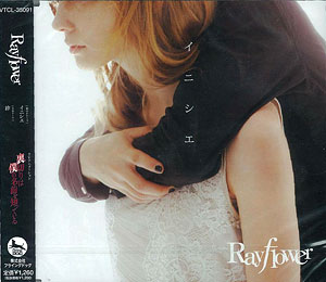 "CD Rayflower / Inishie (Anime ""Uragiri wa Boku no Namae wo Shitteiru"" OP Theme Song)(Released)(CD Rayflower / イニシエ  アニメ「裏切りは僕の名前を知っている」OPテーマ)"