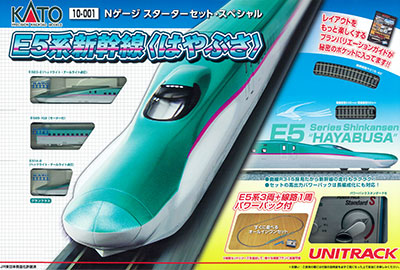 10-001 スターターセットスペシャル E5系新幹線「はやぶさ」[KATO]【送料無料】《取り寄せ※暫定》