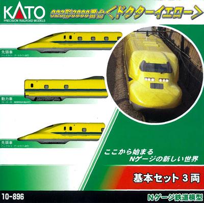 10-896 923形3000番台〈ドクターイエロー〉 3両基本セット(再販)[KATO]《発売済・在庫品》