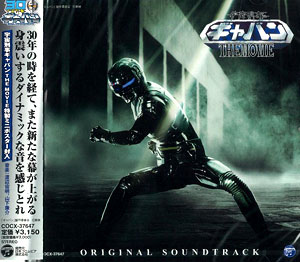 CD Space Sheriff Gavan THE MOVIE - Original Soundtrack(Released)(CD 宇宙刑事ギャバン THE MOVIE オリジナル・サウンドトラック)