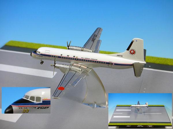 完成品モデル 1/200 YS-11A JA8733 ANA白旧塗装 フラップダウン 100号機ロゴ 伊丹空港RWY32R[全日空商事]《取り寄せ※暫定》