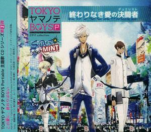 CD TOKYO YAMANOTE BOYS Portable SUPERMINT DISC Theme Songs Owarinaki Ai no Duelist / Tatsuhisa Suzuki' Yuki Kaji' Koji Yusa